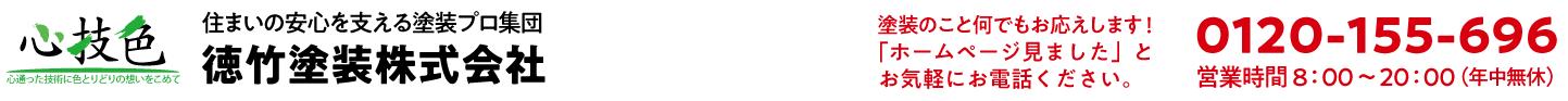 徳竹塗装|埼玉県川口市実績No.1の屋根外壁塗装専門店|創業51年 塗装のプロ